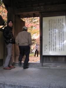 Inoue-san enters Rengeji