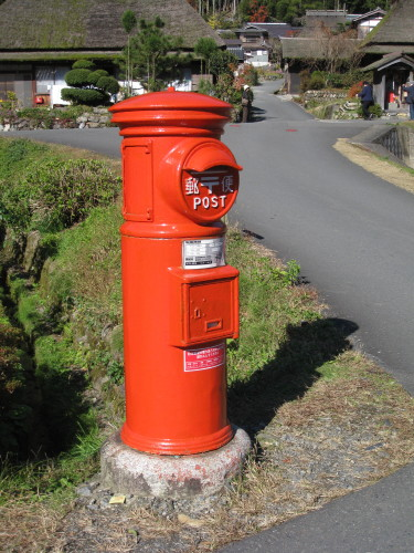 The local post box