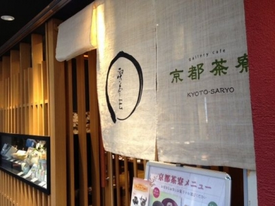 Gallery Cafe Kyoto-Saryo